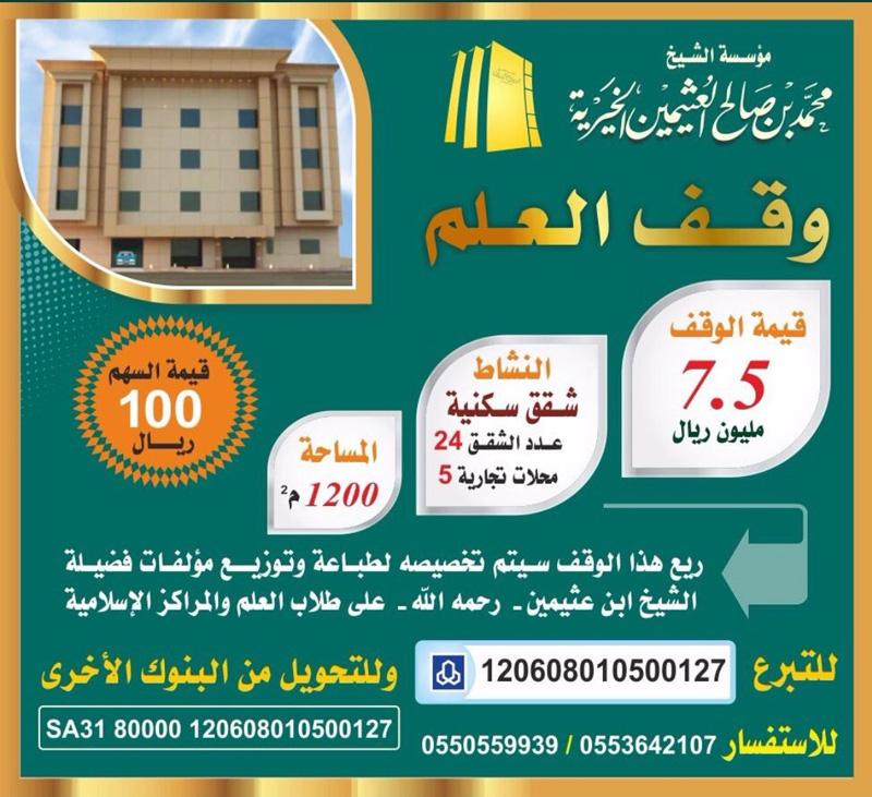 فرصة الحج مجانا جمعية عثيمين banner wakf Elm - A.jpg