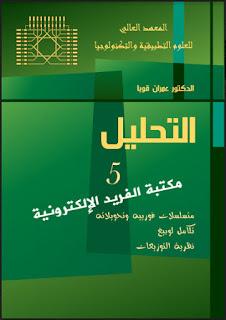 تحميل كتاب التحليل الحقيقي 5 pdf . الدكتور عمران قوبا ـ سوريا 2018