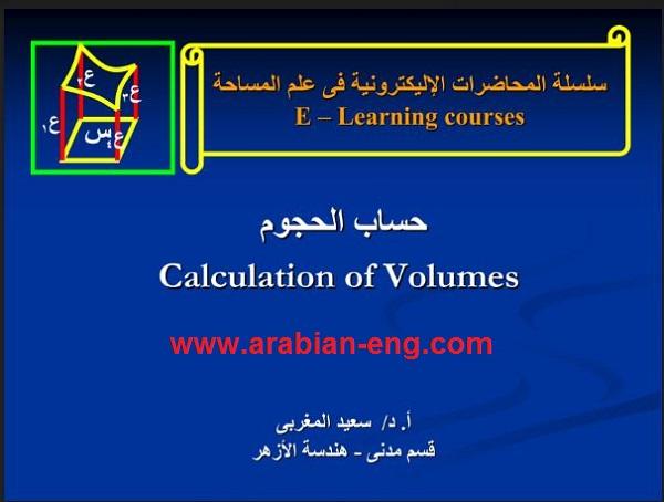 كتاب حساب الحجوم للدكتور سيد المغربي Calculation of Volume