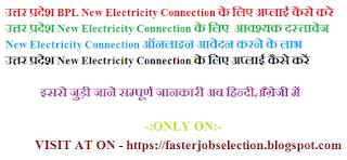 new-electricity-connection-ke-liye-apply-kare