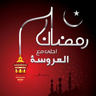 رمضان احلى مع العروسة