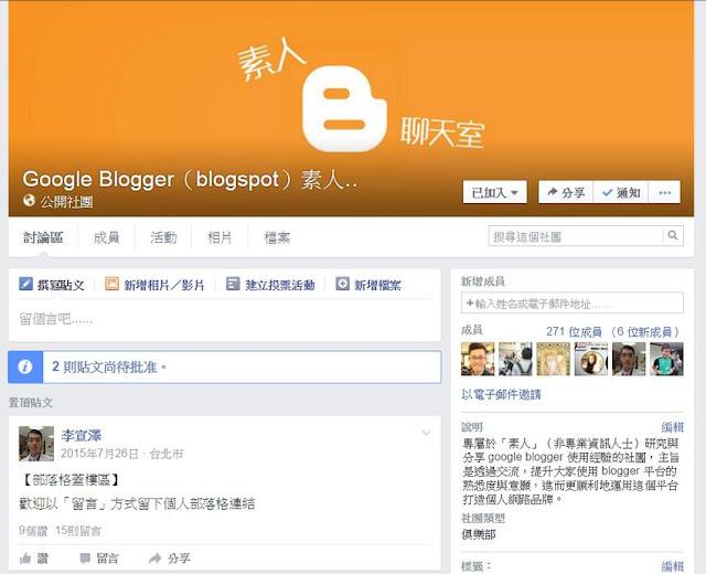 fb-blogger-fanpage-在 FB 社團與其他 Blogger 愛好者交流﹍各種中文討論區整理
