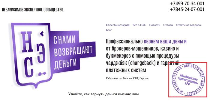 Печать с реквизитами Allchargebacks.ru