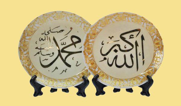 Bagaimana Hukum Piring Yang Bertuliskan Nama Allah atau Ayat al-Quran