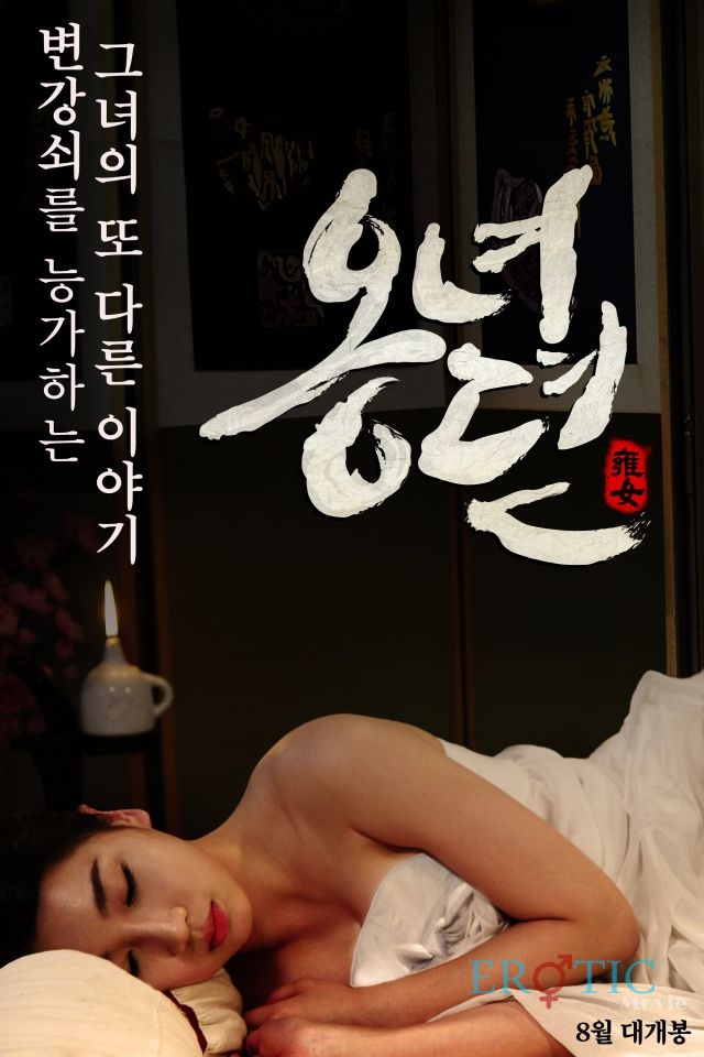 The Story Of Ong nyeo (2014) 옹녀뎐 [korea 18+]