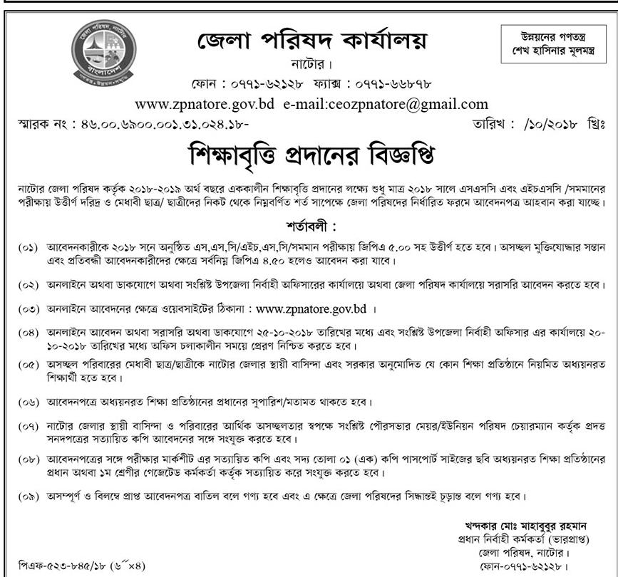District Council, Natore Scholarship 2018-2019