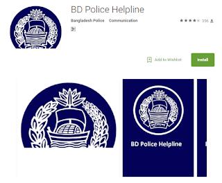 bd police helpline-bdtipstech