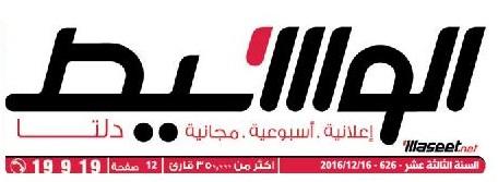 جريدة وسيط الدلتا عدد الجمعة 16 ديسمبر 2016