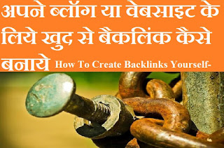 How To Create Backlinks Yourself-