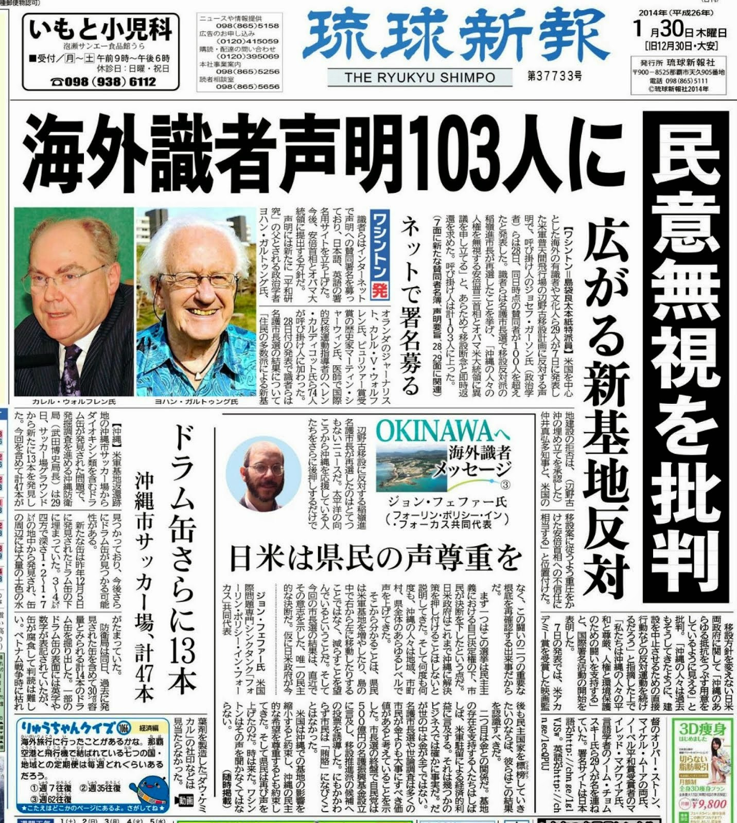 海外識者・文化人沖縄声明賛同者103人 International Okinawa Statement signed by 103 including Johan Galtung
