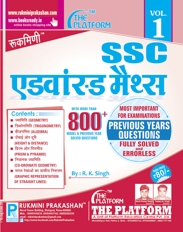 Platform's SSC Advance Maths With Solved Papers(Hindi)-[PDF] • SSC