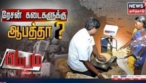 News 18 Tamilnadu Bimpam