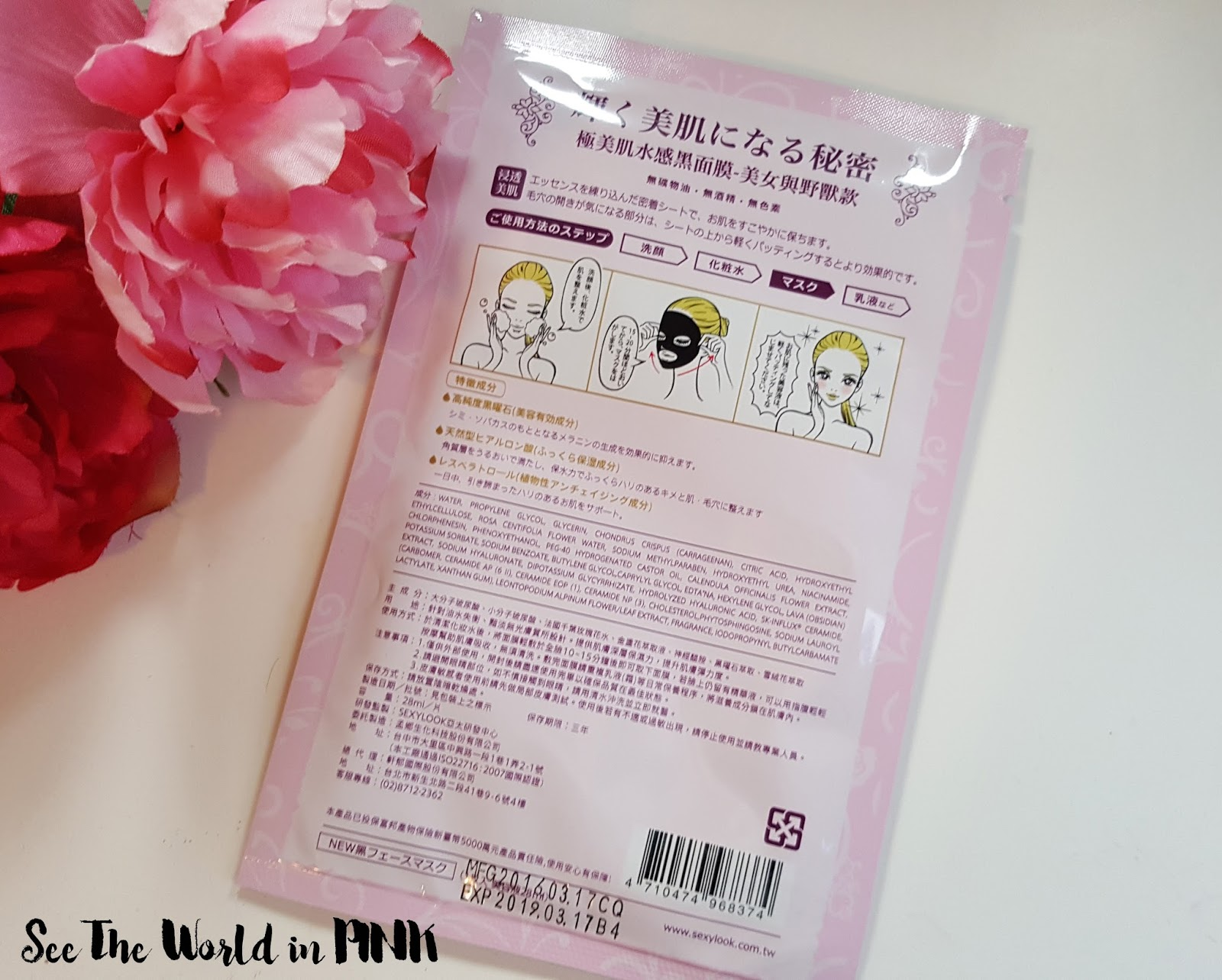 Mask Wednesday - Sexylook x Disney Princess Belle Mask