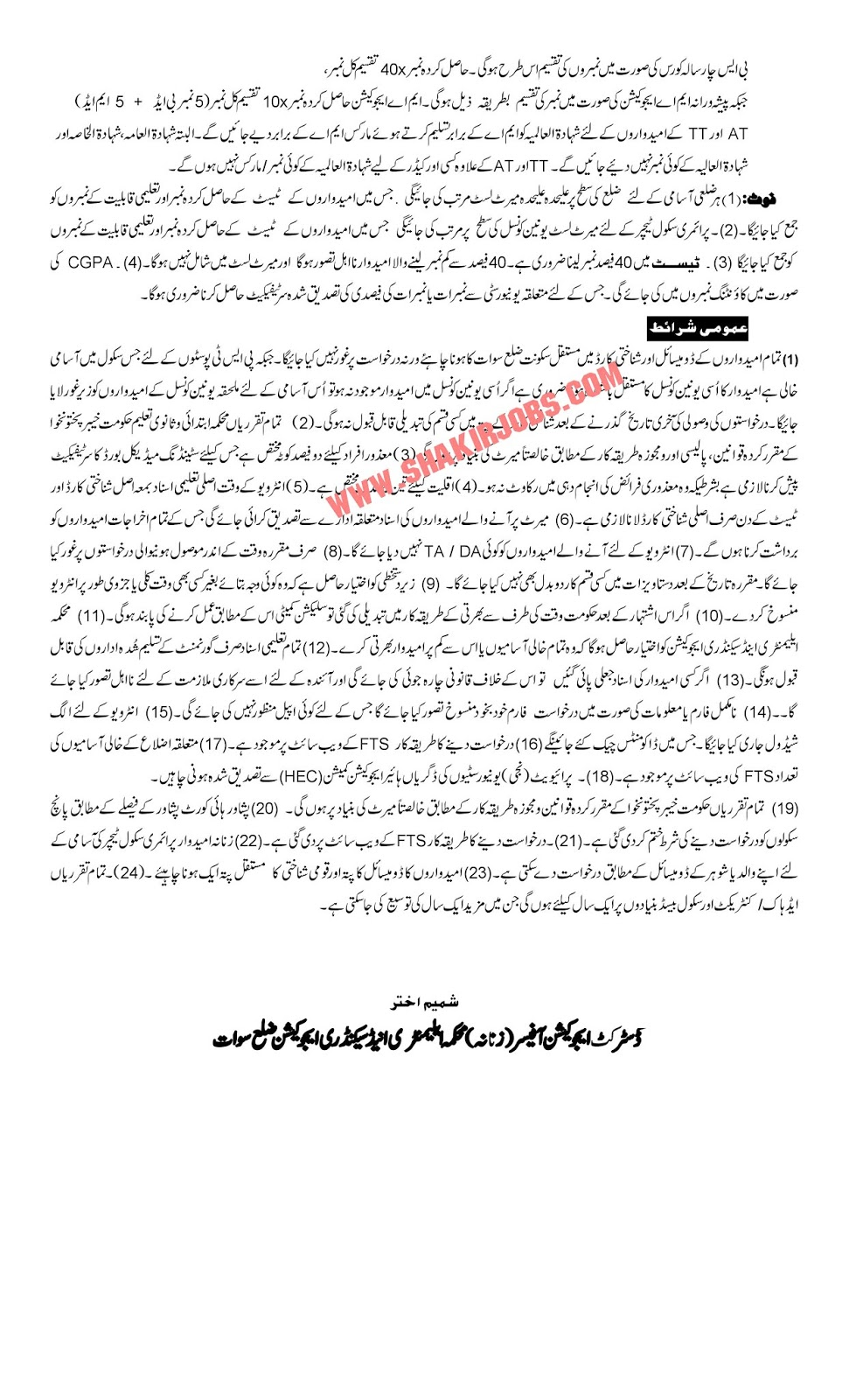 Directorate Of Elementary & Secondary Education KPK District Swat Female Jobs 2019
