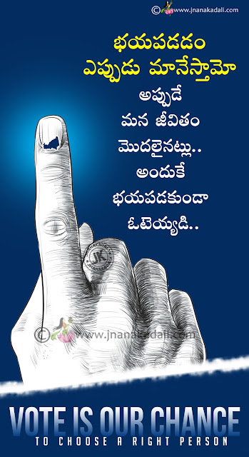 Telugu good things to know-general elections information in telugu-best messages on elections