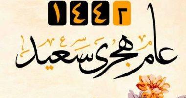 العام الهجري الجديد ،العام الهجري الجديد 1442،دعاء العام الجديد،تهنئة بالعام الجديد،دعاء السنة الجديدة