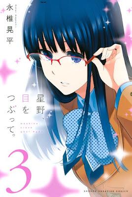 [Manga] 星野、目をつぶって。 第01-03巻 [Hoshino、me wo tsubutte。 Vol 01-03] RAW ZIP RAR DOWNLOAD