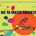 «Με τα μάτια ανοιχτά», το ελληνικό ντοκιμαντέρ στην Τεχνόπολη Δήμου Αθηναίων