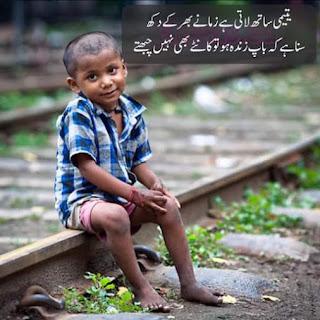 Urdu Poetry:اردو شاعری