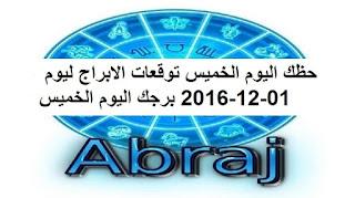 حظك اليوم الخميس توقعات الابراج ليوم 01-12-2016 برجك اليوم الخميس