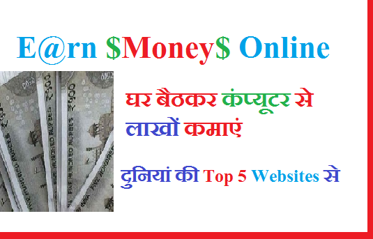 Top 5 earn money online website no investment,how to earn money online by watching ads, how to earn money online by google, how to earn money online india student