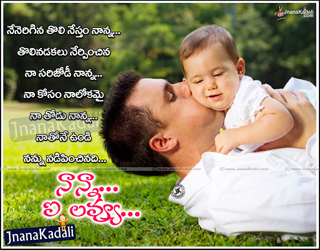 Telugu Language Father Messages for Daughter, Father Cool Quotes in Telugu Language, father Quotes Pictures and Nice Images online, Beautiful father Quotations online, New Telugu Nanna Kavithau Pictures, I Love You Daddy Telugu Quotes,nanna kavithalu in telugu,nanna prema kavithalu,father kavithalu,father poems in telugu