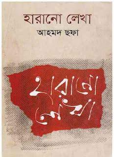 হারানো লেখা - আহমেদ ছফা Harano Lekha by Ambod Chhofa