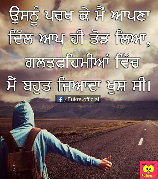 The gallery for --u0026gt; Very Sad Pictures Of Boys With Quotes In Punjabi