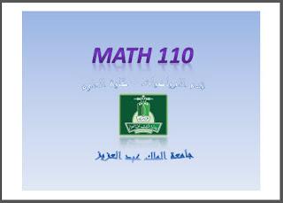 شرح محاضرات رياضيات 110 pdf، ملخص رياضيات 110 جامعة الملك عبد العزيز، محاضرات مادة الرياضيات 1 بروابط تحميل مباشرة مجانا