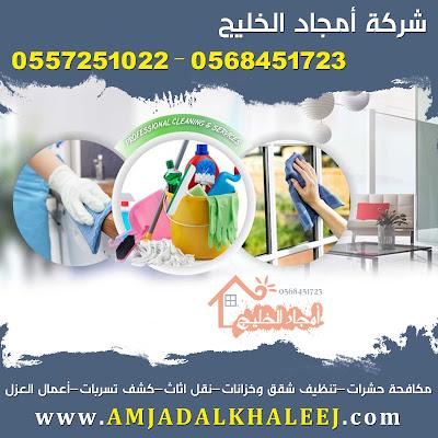 شركة تنظيف قصور بالمدينة المنورة 0568451723