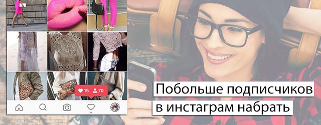 подписчиков в инстаграм набрать instagram аккаунт в Инстаграм