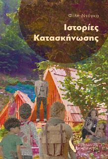 http://www.pigi.gr/?product=istories-kataskinosis