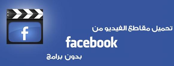 طريقة تحميل الفيديو من الفيس بوك بدون برامج الكمبيوترالعربي