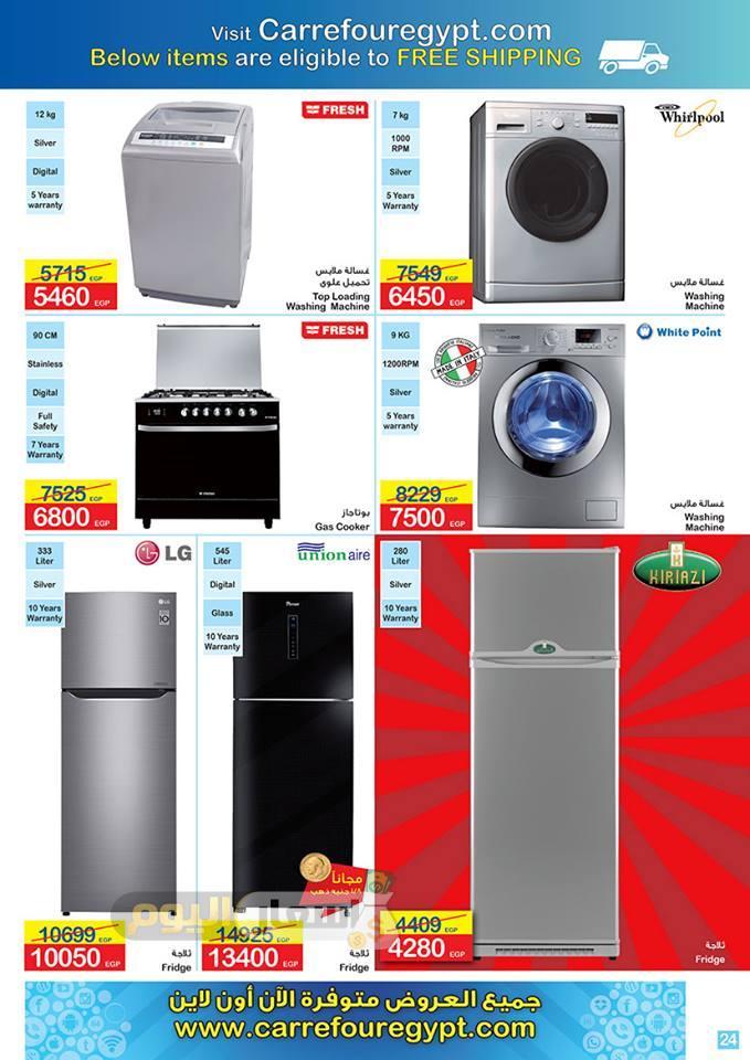 أسعار الغسالات في عروض كارفور مصر 2020