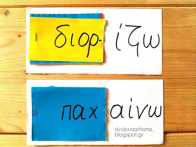 ορθογραφία, ρήματα, καταλήξεις, δυσλεξία