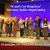 Οι τελευταίες παραστάσεις του 2016 για την Θεατρική Ομάδα Μεγαλόπολης