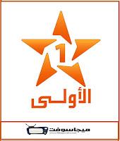 القناة الاولى المغربية hd الارضية بث مباشر
