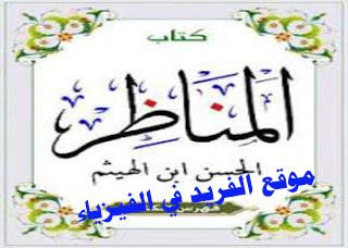 5ـ كتاب المناظر  ـ للحسن ابن الهيثم