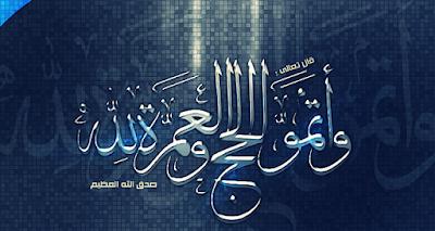 اسماء الفائزين بقرعة حج الجمعيات بمحافظة قنا وسوهاج ومطروح 2019 كشوف الفائزين