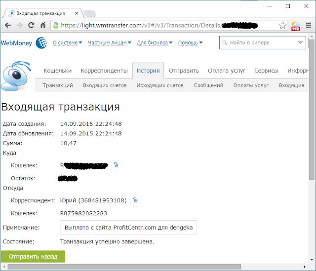 ProfitCentr - выплата  на WebMoney от 14.09.2015 года
