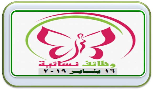 وظائف نسائية جدة اليوم 2019