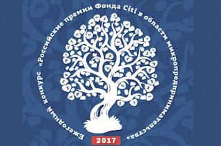 Продолжается прием заявок на Тринадцатый ежегодный конкурс «Российские премии Фонда Citi в области микропредпринимательства»