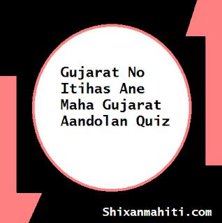 Gujarat No Itihas Ane Maha Gujarat Aandolan Quiz 14