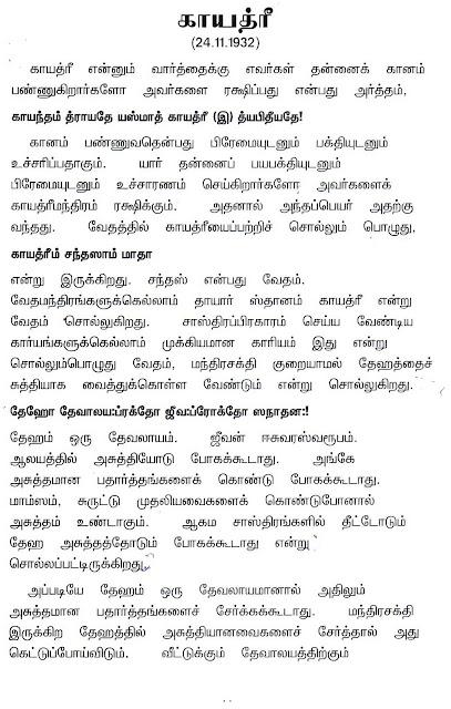 Image result for gayathri veda mata images in tamil