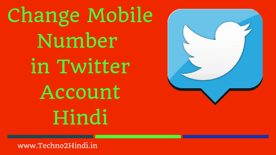 How to change Phone Number in Twitter Account in hindi