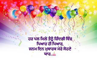 Punjabi Happy Birthday Wishes