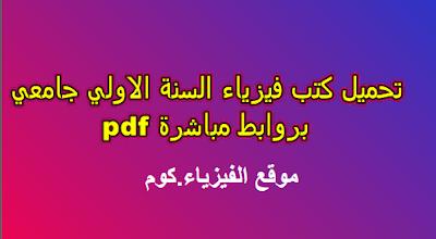 تحميل كتب فيزياء السنة الاولي الجامعية pdf بالعربي بروابط مباشرة