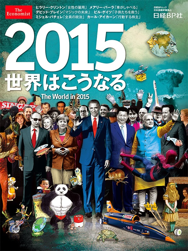 http://3.bp.blogspot.com/-TtMOmw7J2vo/VLPqXZzA1OI/AAAAAAAAITc/XPMdbIZuPak/s1600/economist_magazine_jan2015.jpg