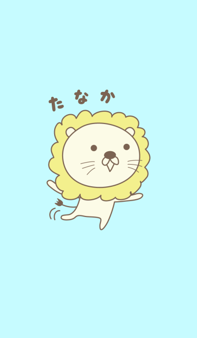Cute Lion Theme for Tanaka