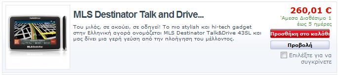 http://koukouzelis.com.gr/shop/el/gps-ploigisi/7043-mls-destinator-talk-and-drive-43sl-.html